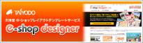 ECサイトのレイアウトデザイン制作せービス「e-ショップデザイナー」