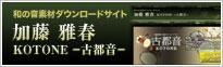 和の音素材ダウンロードサイト「KOTONE~古都音~」