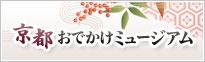 京都ミュージアム情報発信サービス「京都おでかけミュージアム」