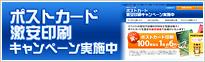 【完全データ入稿】ポストカード 激安印刷キャンペーン実施中