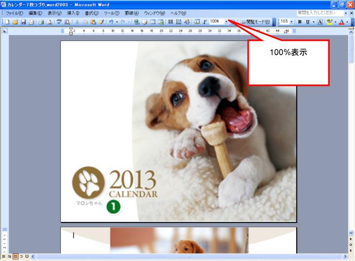 卓上カレンダー屋さんは、オリジナルカレンダーをお客様がつくられたオリジナルデザイン・写真を表紙に使い印刷します。