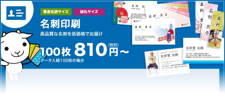 名刺印刷 高品質な名刺を低価格でお届け 100枚 810円〜(税込)