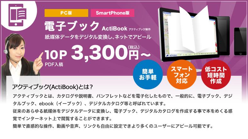 電子ブック ActiBook アクティブック制作 紙媒体データをデジタル変換し、ネットでアピール