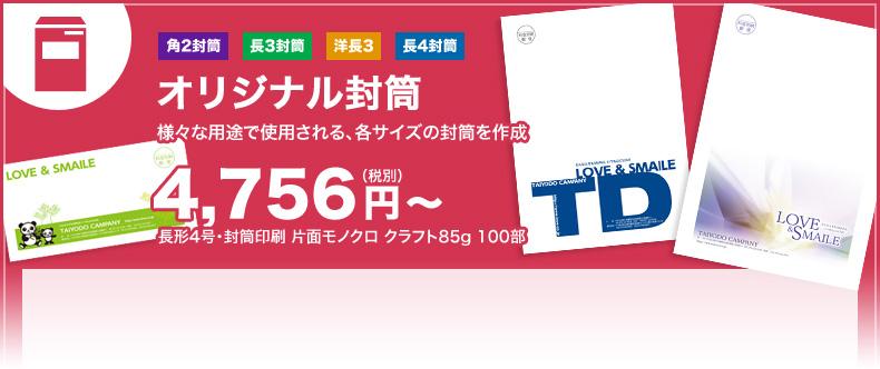 オリジナル封筒 様々な用途で使用される、各サイズの封筒を作成 4,756円〜(税込)