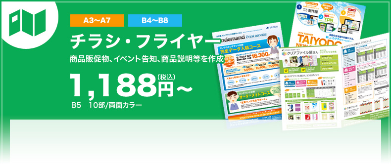 チラシ・フライヤー 商品販促物、イベント告知、商品説明等を作成 1,080円〜(税込)