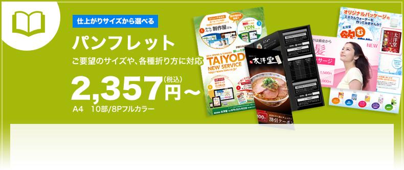 パンフレット ご要望のサイズや、各種折り方に対応 2,142円〜(税込)