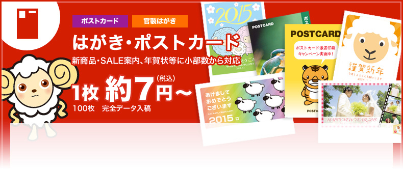 はがき・ポストカード 新商品・SALE案内、年賀状等に小部数から対応 1枚 約6円〜(税込)