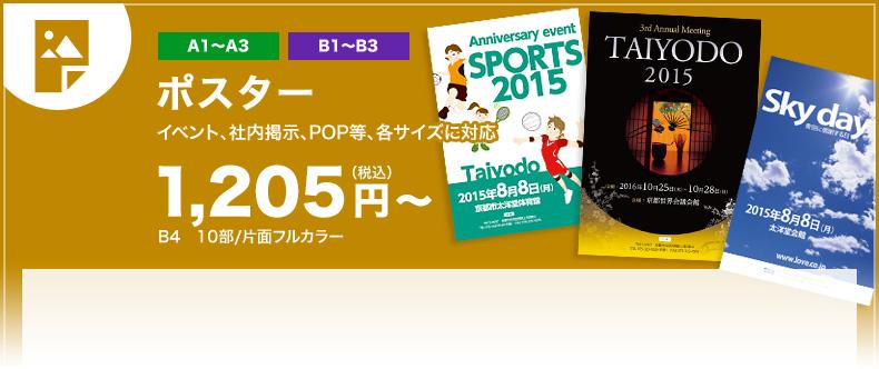 ポスター イベント、社内掲示、POP等、各サイズに対応 1,095円〜(税込)