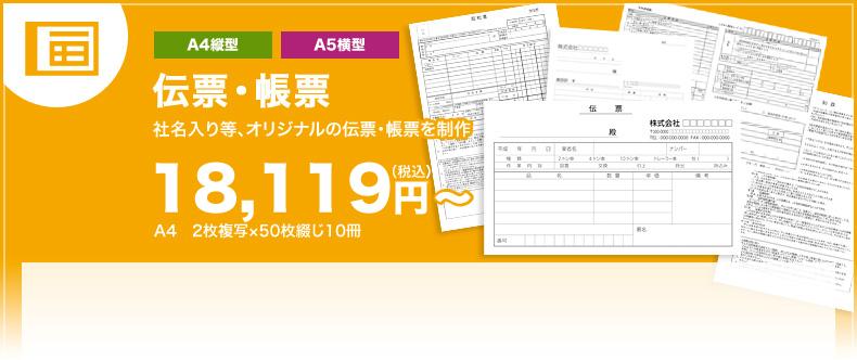 伝票・帳票 社名入り等、オリジナルの伝票・帳票を制作 16,471円〜(税込)